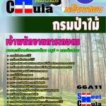 หนังสือเตรียมสอบ แนวข้อสอบข้าราชการ คุ่มือสอบเจ้าพนักงานการเกษตร กรมป่าไม้