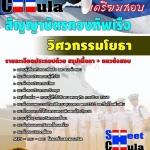 แนวข้อสอบข้าราชการไทย ข้อสอบข้าราชการ หนังสือสอบข้าราชการวิศวกรรมโยธา กองทัพเรือสัญญาบัตร