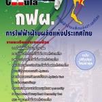 โหลดแนวข้อสอบการไฟฟ้าฝ่ายผลิตแห่ประเทศไทย (กฟผ)