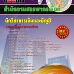 หนังสือเตรียมสอบ คุ่มือสอบ แนวข้อสอบนักวิชาการเงินและบัญชี สำนักงานสรรพากรพื้นที่