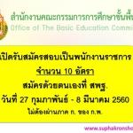 สำนักงานคณะกรรมการการศึกษาขั้นพื้นฐาน (สพฐ.) เปิดรับสมัครสอบเป็นพนักงานราชการ สมัครด้วยตนเองที่ สพฐ. วันที่ 27 กุมภาพันธ์ - 8 มีนาคม 2560
