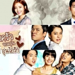 DVD ครอบครัวจอมวุ่น บ้านอุ่นไอรัก (What Happens To My Family) 14 แผ่น พากย์ไทย สนุก ฮา