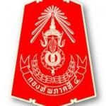 แนวข้อสอบข้าราชการไทย ข้อสอบข้าราชการ หนังสือสอบข้าราชการช่างยานยนต์ล้อ กองพลทหารราบที่ 1-15