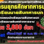 เปิดรับสมัครสอบนักเรียนนายสิบทหารบก 2,680 อัตรา ปี2560 ตั้งแต่วันที่ 15 ธันวาคม 2559 - 31 มกราคม 2560