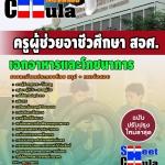 หนังสือเตรียมสอบ แนวข้อสอบข้าราชการ คุ่มือสอบวิชาเอกอาหารและโภชนาการ สอศ