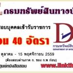 กรมทรัพย์สินทางปัญญาเปิดสมัครสอบบรรจุเข้ารับราชการ 40 อัตรา รับสมัครตั้งแต่วันที่ 25 ตุลาคม - 15 พฤศจิกายน 2559