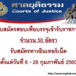 สำนักงานศาลยุติธรรม เปิดรับสมัครสอบเพื่อบรรจุเข้ารับราชการ จำนวน 50 อัตรา