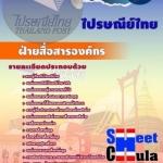 โหลดแนวข้อสอบผู้ตรวจสอบภายใน 4 ไปรษณีย์ไทย