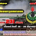 กรมสรรพาวุธทหารบก (สพ.ทบ.) รับสมัครพนักงานราชการ ปี 2560 จำนวน 231 อัตรา สมัครด้วยตนเอง วันที่ 20 - 28 มีนาคม 2560