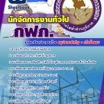 แนวข้อสอบนักจัดการงานทั่วไป การไฟฟ้าส่วนภูมิภาค (กฟผ) 2560