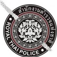 แนวข้อสอบตำรวจ 2561