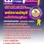หนังสือสอบการไฟฟ้าฝ่ายผลิต (กฟผ) thumbnail 16