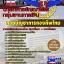 หนังสือสอบกลุ่มงานการเงิน กองบัญชาการกองทัพไทย