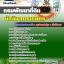 แนวข้อสอบ นักวิชาการเกษตร กรมพัฒนาที่ดิน thumbnail 1
