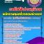 หนังสือสอบการไฟฟ้าฝ่ายผลิต (กฟผ) thumbnail 14