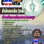 หนังสือเตรียมสอบ แนวข้อสอบข้าราชการ คุ่มือสอบเจ้าพนักงานทันตสาธารณะสุข สำนักอนามัย (กทม)