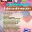 แนวข้อสอบข้าราชการไทย ข้อสอบข้าราชการ หนังสือสอบข้าราชการเจ้าหน้าที่วิเทศสัมพันธ์ สำนักเลขาธิการคุรุสภา