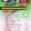 หนังสือเตรียมสอบ แนวข้อสอบข้าราชการ คุ่มือสอบเจ้าหน้าที่ธุรการ สำนักงานสวัสดิการและคุ้มครองแรงงาน