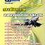 แนวข้อสอบกองทัพอากาศ โครงการและงบประมาณ thumbnail 1
