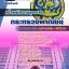 แนวข้อสอบ เจ้าพนักงานธุรการ ปลัดกระทรวงพาณิชย์ thumbnail 1