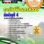 หนังสือเตรียมสอบ แนวข้อสอบข้าราชการ คุ่มือสอบนักบัญชี 4 การไฟฟ้านครหลวง