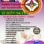 หนังสือเตรียมสอบ คุ่มือสอบ แนวข้อสอบนักรังสีการแพทย์ กรมพัฒนาการแพทย์แผนไทยและการแพทย์ทางเลือก