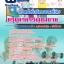 แนวข้อสอบเจ้าหน้าที่บริหารงานทั่วไป กรมกิจการผู้สูงอายุ new 2560 thumbnail 1