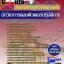หนังสือเตรียมสอบ แนวข้อสอบข้าราชการ คุ่มือสอบนักวิชาการคอมพิวเตอร์ปฏิบัติการ สำนักงานตรวจเงินแผ่นดิน