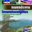 หนังสือเตรียมสอบ แนวข้อสอบข้าราชการ คุ่มือสอบวิศวกรชลประทานปฏิบัติการ กรมชลประทาน