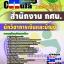 หนังสือเตรียมสอบ คุ่มือสอบ แนวข้อสอบนักวิชาการเงินและบัญชี สำนักงาน กศน