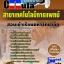 หนังสือเตรียมสอบ แนวข้อสอบข้าราชการ คุ่มือสอบสาขาเทคโนโลยีการแพทย์ สอบเข้ามหาวิทยาลัย