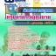 แนวข้อสอบนักทรัพยากรบุคคล กรมกิจการผู้สูงอายุ NEW 2560 thumbnail 1