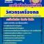 หนังสือสอบการไฟฟ้าฝ่ายผลิต (กฟผ) thumbnail 23