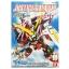 Bandai BB268 Justice Gundam thumbnail 3