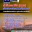 แนวข้อสอบเจ้าพนักงานวิทยาศาสตร์การแพทย์ สำนักอนามัย (กทม) thumbnail 1