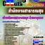 หนังสือเตรียมสอบ แนวข้อสอบข้าราชการ คุ่มือสอบเจ้าพนักงานสาธารณสุข ด้านอายุรเวช สำนักงานสาธารณสุข
