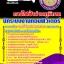 หนังสือสอบการไฟฟ้าฝ่ายผลิต (กฟผ) thumbnail 10