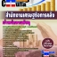 หนังสือเตรียมสอบ แนวข้อสอบข้าราชการ คุ่มือสอบเจ้าพนักงานพัสดุ สำนักงานเศรษฐกิจการคลัง (ปวส.)