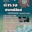 ตำรวจ สาขาฟิสิกส์ thumbnail 1