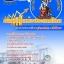 แนวข้อสอบ ธนาคารแห่งประเทศไทย thumbnail 1