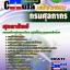 แนวข้อสอบข้าราชการ หนังสือเตรียมสอบ คุ่มือสอบศุลการักษ์ กรมศุลกากร