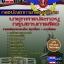 หนังสือสอบกลุ่มงานการสัตว์ กองบัญชาการกองทัพไทย