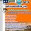 แนวข้อสอบเจ้าหน้าที่ตรวจอาวุธและวัตถุอันตราย บริษัท ท่าอากาศยานไทย ทอท AOT 2560 thumbnail 1
