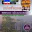 หนังสือเตรียมสอบ แนวข้อสอบข้าราชการ คุ่มือสอบนักวิชาการ 4 (ด้านความปลอดภัย) การไฟฟ้านครหลวง กฟน