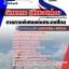 แนวข้อสอบ วิทยากร (สิ่งแวดล้อม) การทางพิเศษแห่งประเทศไทย thumbnail 1
