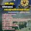 #เก็งแนวข้อสอบนิติศาสตร์ ยศ.ทบ. กรมยุทธศึกษาทหารบก อัพเดทใหม่ thumbnail 1
