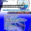 แนวข้อสอบนักวิชาการเงินและบัญชี กรมทรัพยากรทางทะเลและชายฝั่ง 2560 thumbnail 1