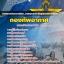แนวข้อสอบนายทหารกิจกาอาเซียน ,นายทหารประกันคุณภาพการศึกษา กองทัพอากาศ 2560 thumbnail 1