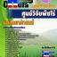 หนังสือเตรียมสอบ คุ่มือสอบ แนวข้อสอบนักวิทยาศาสตร์ ศูนย์วิจัยพืชไร่