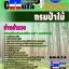 หนังสือเตรียมสอบ แนวข้อสอบข้าราชการ คุ่มือสอบช่างสำรวจ กรมป่าไม้